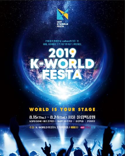 2019KWORLDFESTA(ソリバダ2019)の生中継の無料視聴方法!出演者も