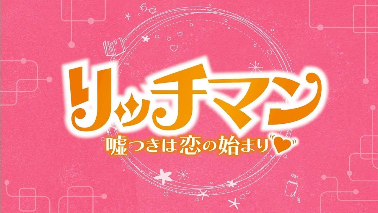 リッチマン(韓国ドラマ)1話から最終回の日本語字幕動画を見る方法