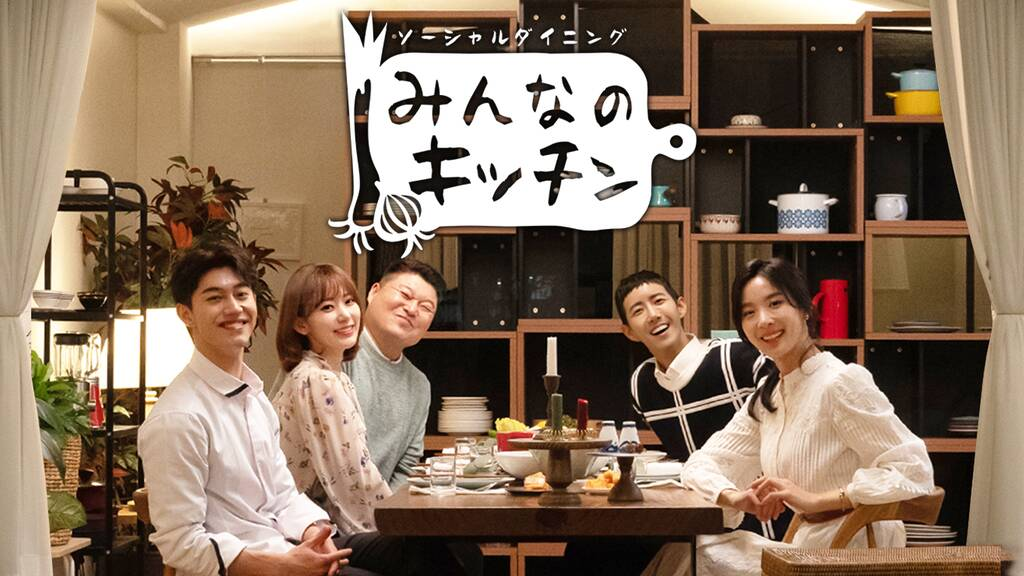 みんなのキッチンのゲスト一覧!日本語字幕無料動画の視聴方法も